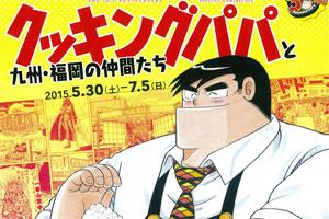 ktqmm-201505-連載30周年記念特別展 「クッキングパパと九州・福岡の仲間たち」-thumb