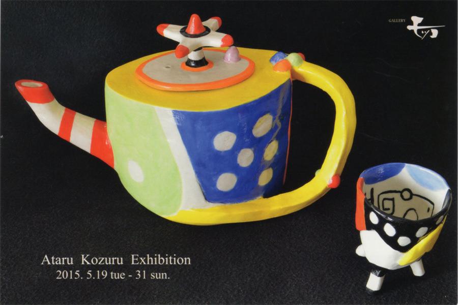mocco-201505-高鶴 アタル展