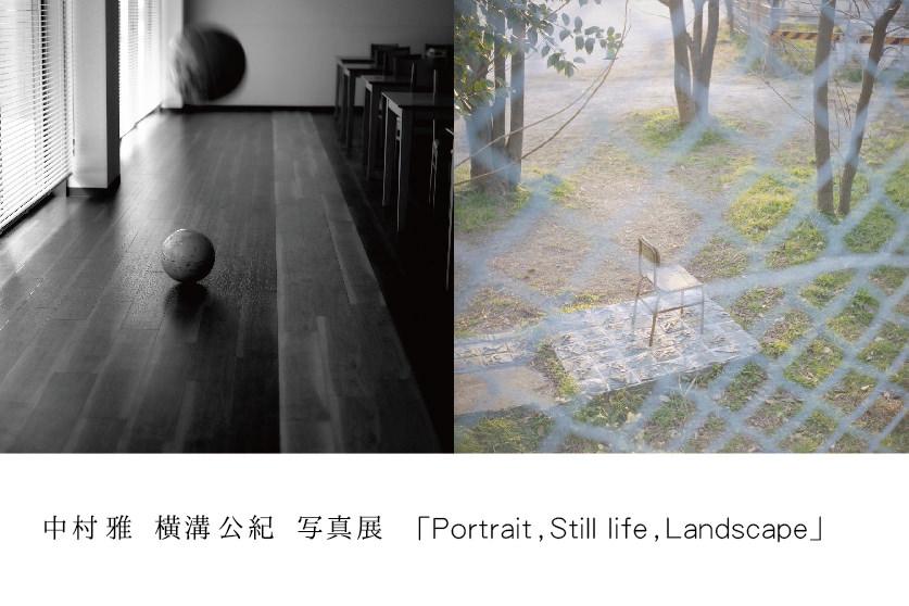 中村雅 ・横溝公紀 写真展 「Portrait, Still life, Landscape 」-DM