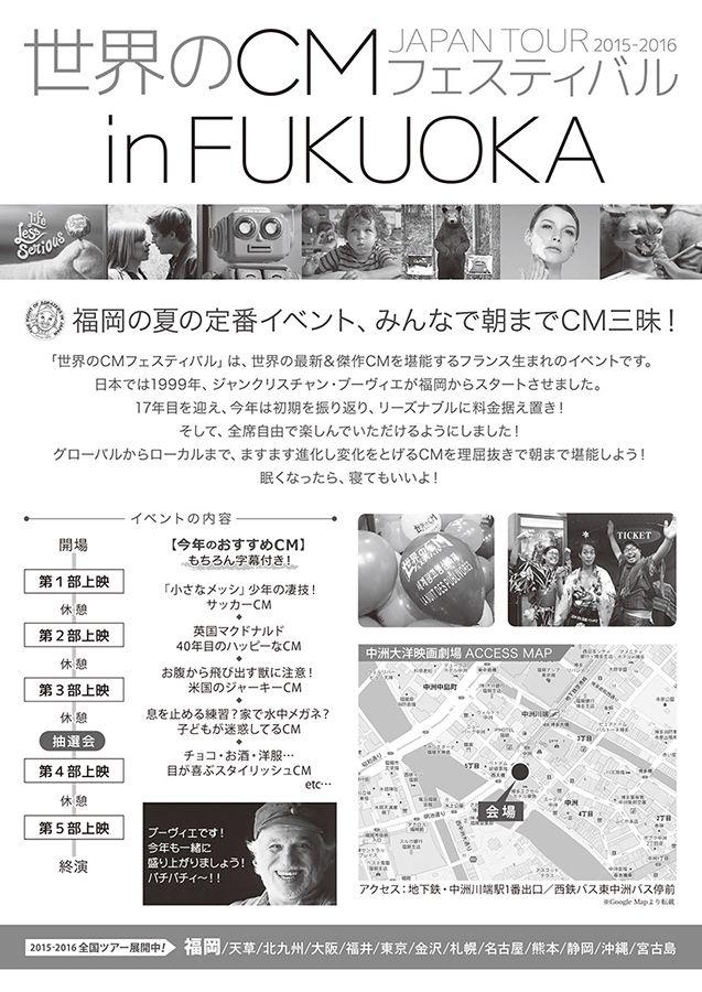 cmfes-世界のCMフェスティバル in Fukuoka-2
