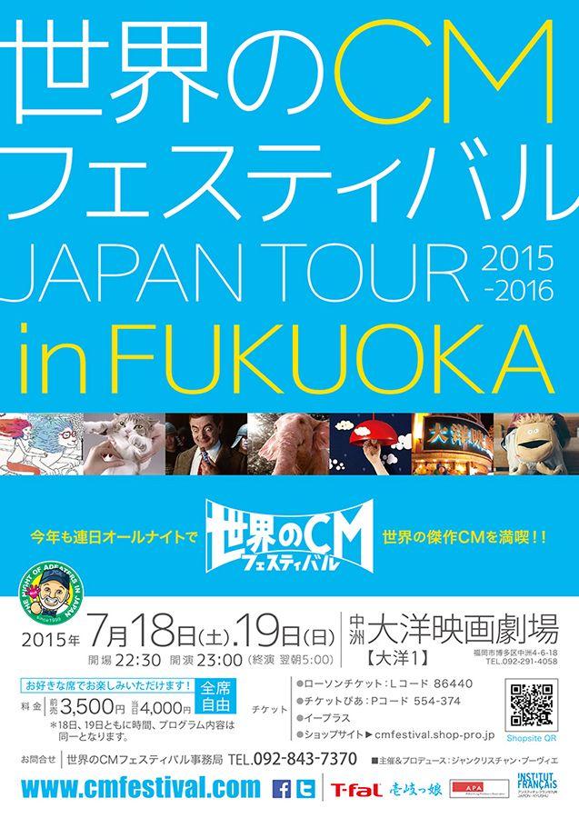 cmfes-世界のCMフェスティバル in Fukuoka