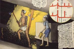 fcm-福岡市博物館開館25周年記念「世界記憶遺産・山本作兵衛の世界 ~記憶の坑道~」-thumb