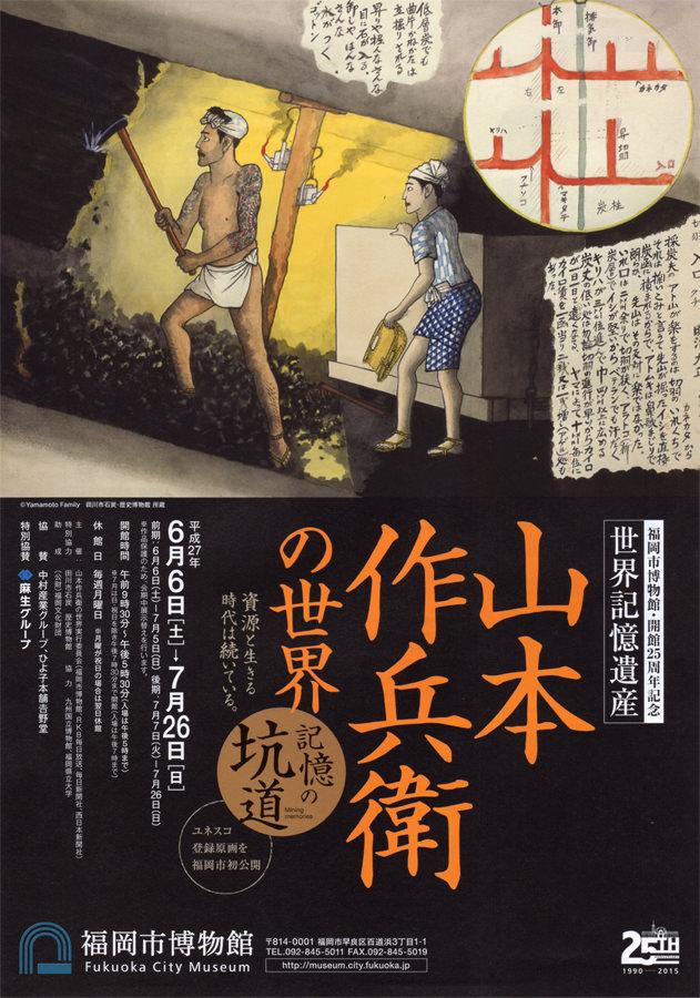 fcm-福岡市博物館開館25周年記念「世界記憶遺産・山本作兵衛の世界 ~記憶の坑道~」