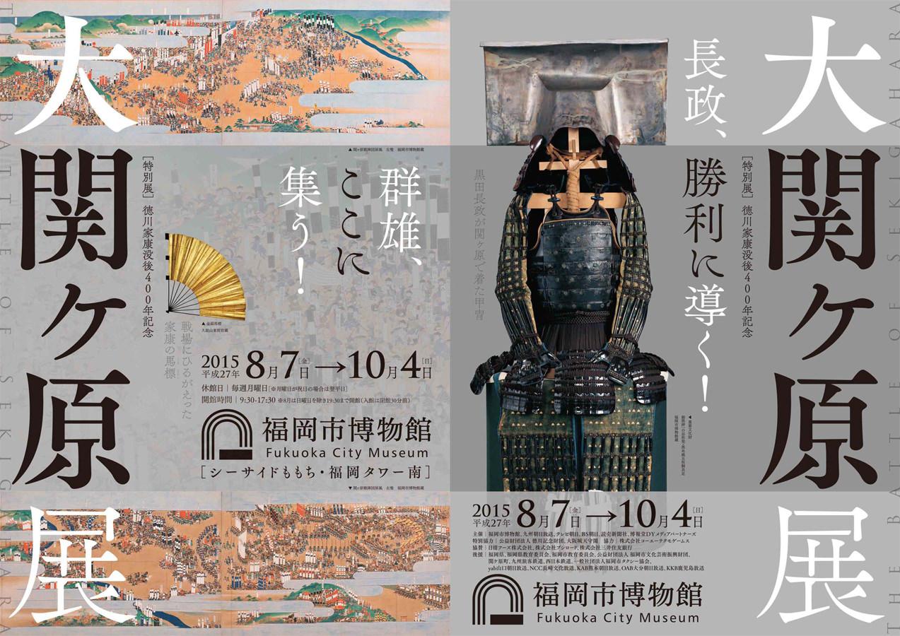 fcm-徳川家康没後400年記念「大関ヶ原展」-DM01
