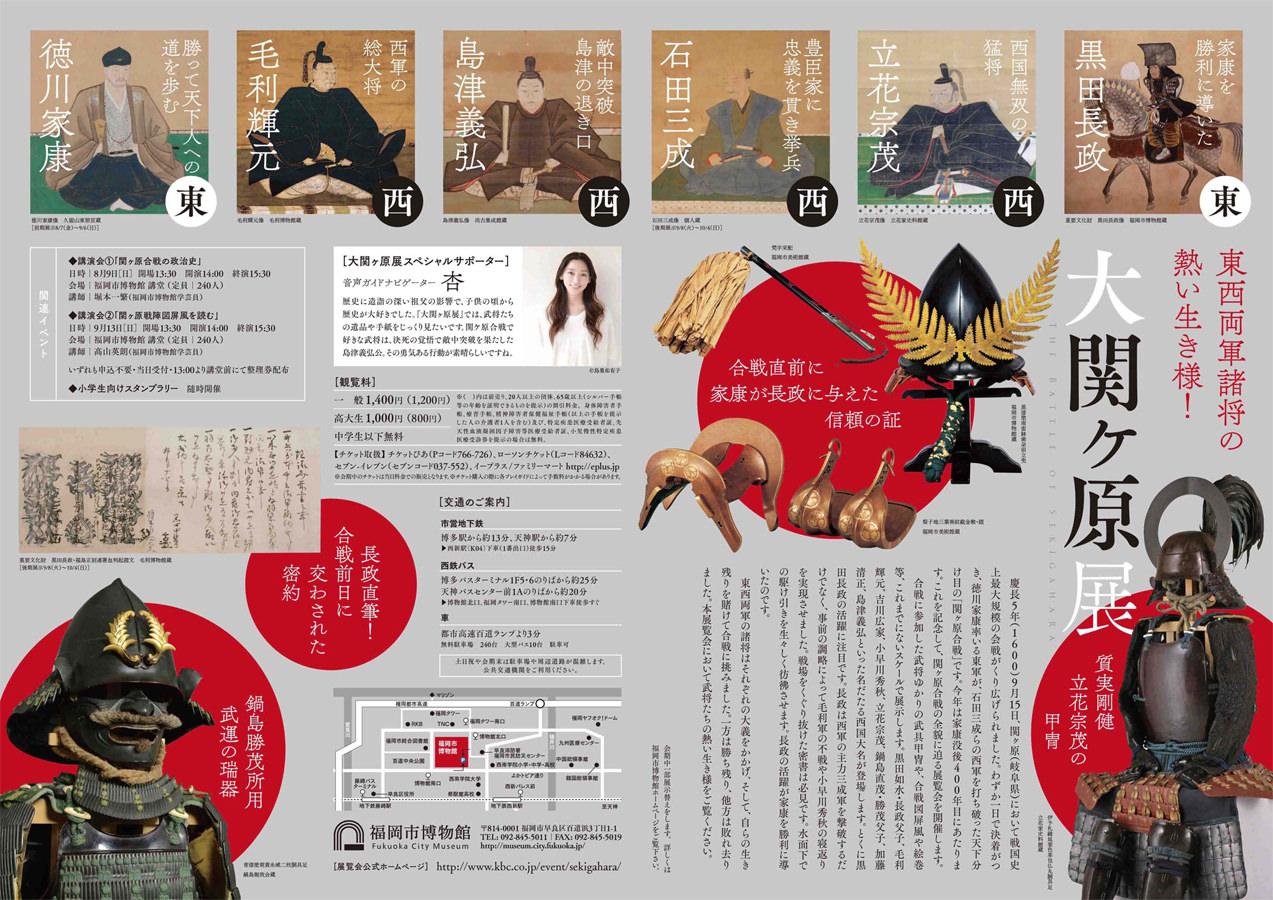 fcm-徳川家康没後400年記念「大関ヶ原展」-DM02