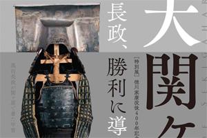fcm-徳川家康没後400年記念「大関ヶ原展」-thumb