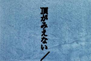 iaf-201506-頂きがみえない / 加藤笑平-thumb