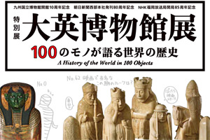 knm-大英博物館展 100のモノが語る世界の歴史-thumb