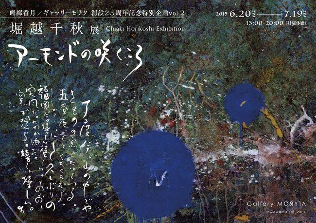 mrt-創設25周年 特別企画展 「堀越千秋展ーアーモンドの咲くころ」
