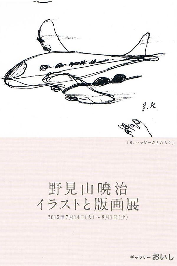 oishi-野見山暁治 イラストと版画展