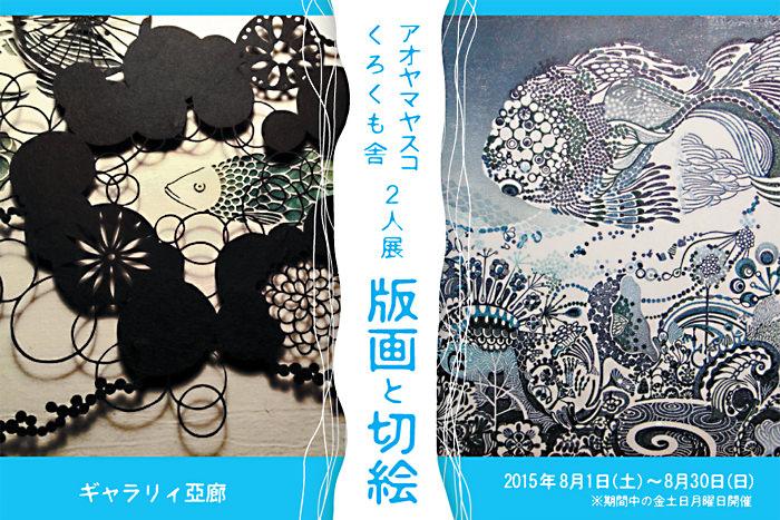 arrow-版画と切絵 アオヤマヤスコ くろくも舎 2人展