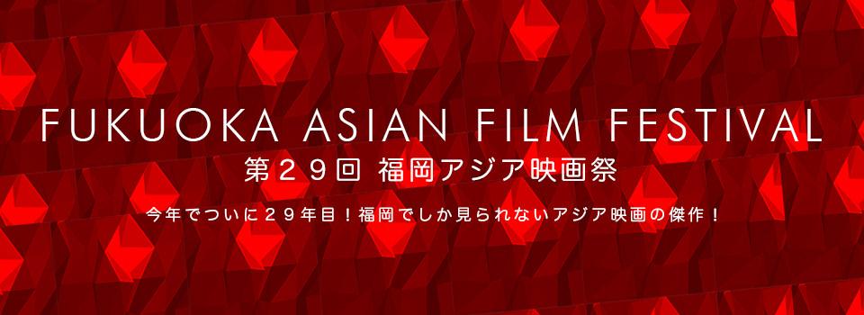 faff-201507-第29回 福岡アジア映画祭2015