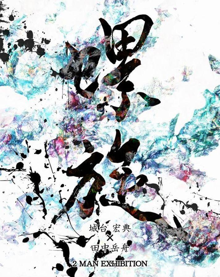 iaf-城台宏典 × 田中岳舟 2 MAN EXHIBITION 『螺旋』