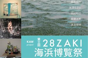 kaw-201507-第三回 28ZAKI海浜博覧祭-thumb