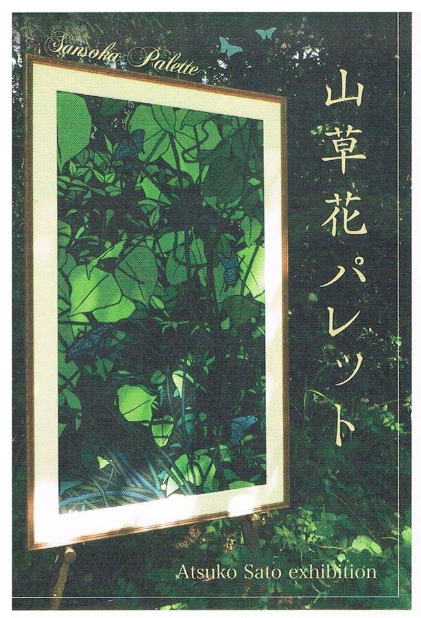 oishi-【山草花パレット】佐藤厚子展