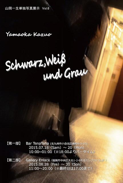 tenatena-201507-山岡一生単独写真展示Vol.6 Schwarz,Weiss und Grau 【第一部】