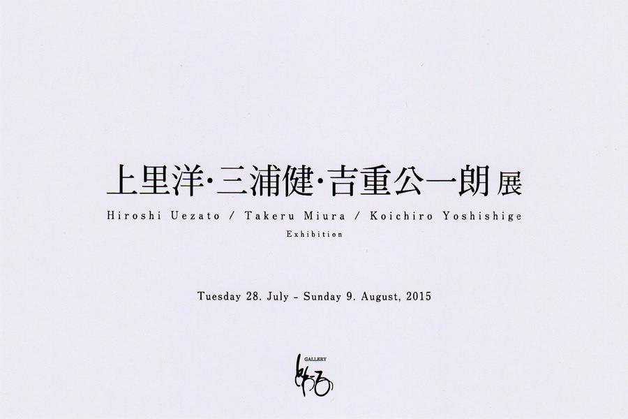 toile-201507-上里洋・三浦健・吉重公一朗 展