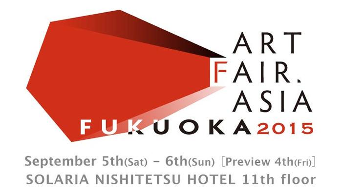 afa-201509-ART FAIR ASIA / FUKUOKA 2015
