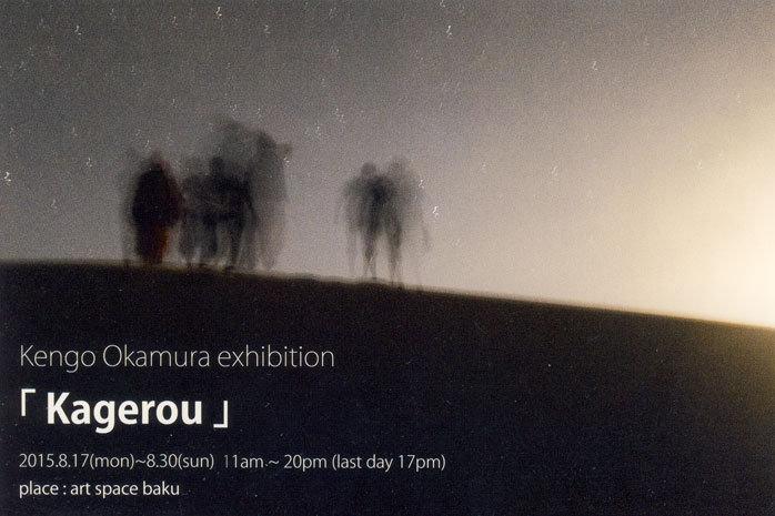 baku-201508-岡村憲吾写真展「kagerou」