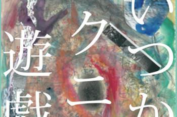 fam-201509-渡邊瑠璃個展 「いつかの クニの 遊戯」-thumb