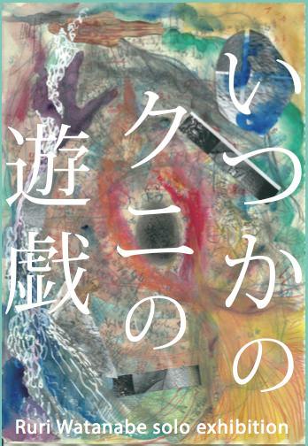 fam-201509-渡邊瑠璃個展 「いつかの クニの 遊戯」