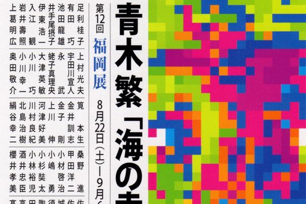 mizoe-201508-青木繁「海の幸」オマージュ展-thumb