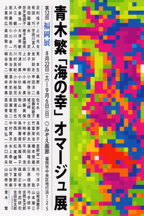 mizoe-201508-青木繁「海の幸」オマージュ展