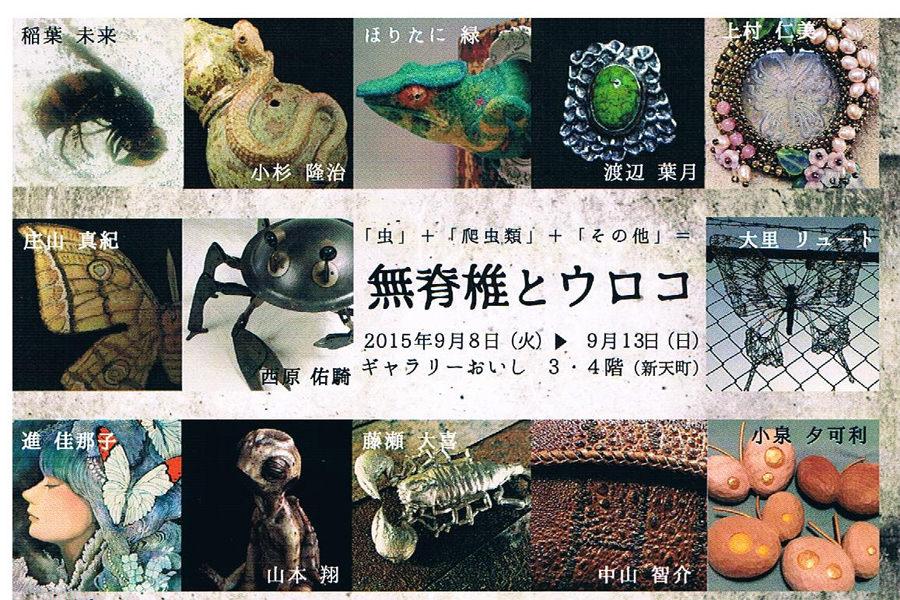 oishi-201509-無脊椎とうろこ展