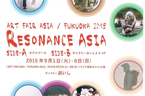 oishi-201509-Resonance ASIA-thumb