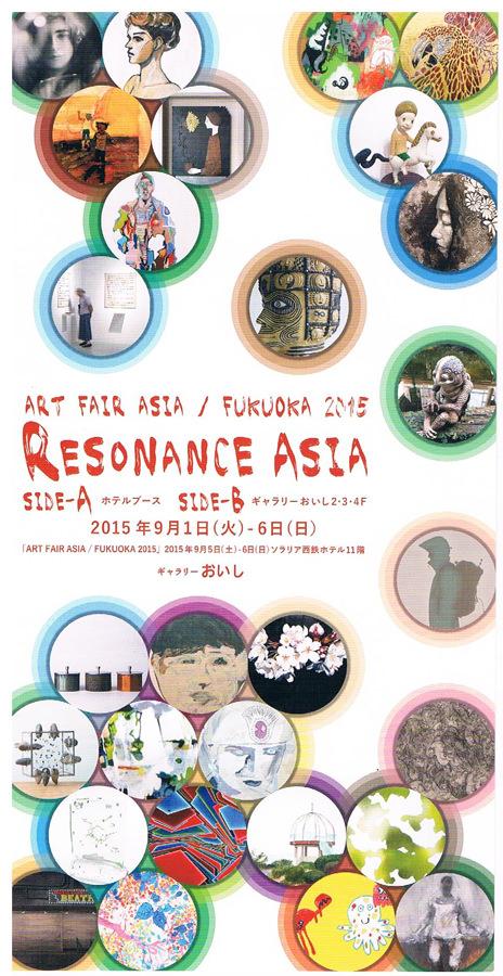 oishi-201509-Resonance ASIA