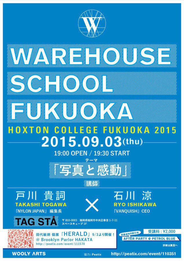 tagsta-201509-WAREHOUSE SCHOOL FUKUOKA