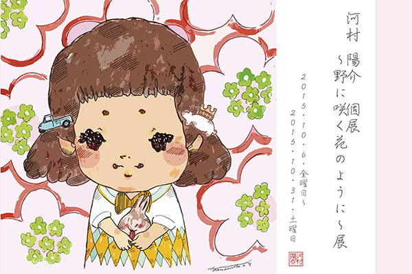 and-201510-河村陽介 個展 ~野に咲く花のように~展-thumb