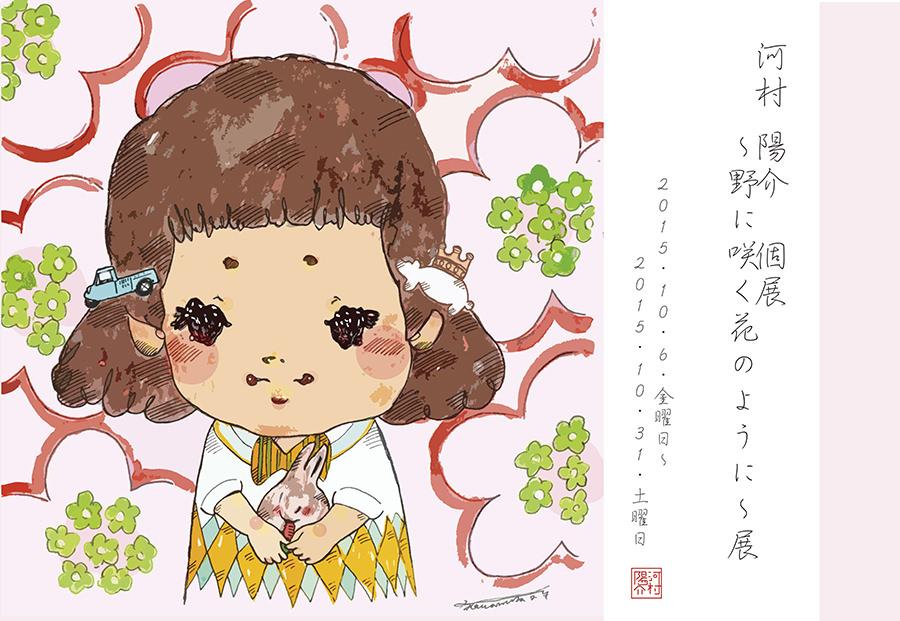 and-201510-河村陽介 個展 ~野に咲く花のように~展