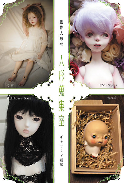 arrow-201510-創作人形展 「人形蒐集室」