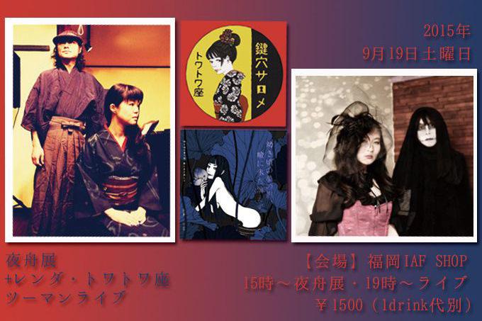 iaf-201509-夜舟展+レンダ・トワトワ座ツーマンライブ