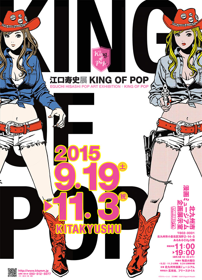 ktqmm-201509-江口寿史展 KING OF POP-DM表
