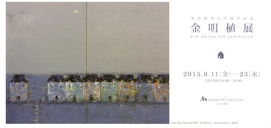 mizoe-201509-金明植展