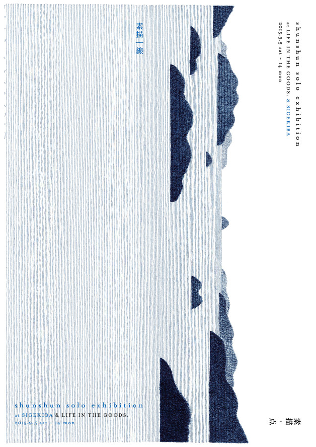 sigekiba-201509-shunshun 素描/線