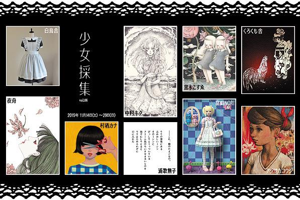 arrow-201511-少女採集 vol.06