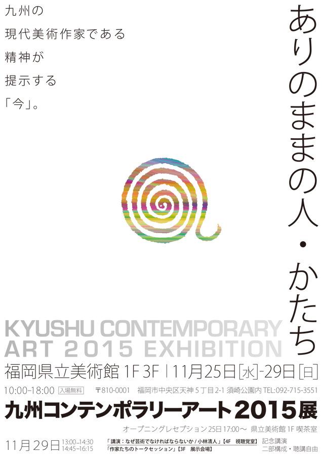 fpma-201511-九州コンテンポラリーアート2015-DM表