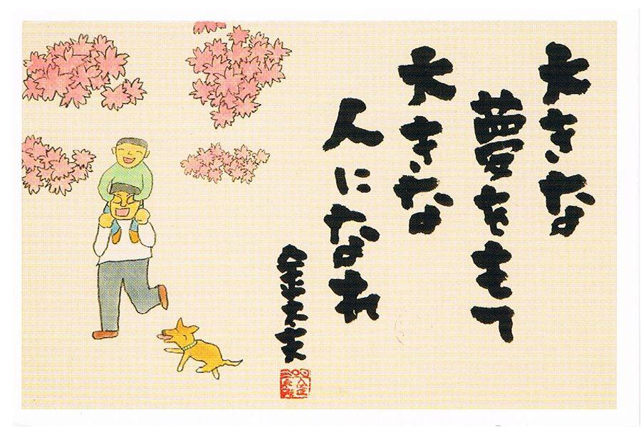oishi-筆師 金太夫展