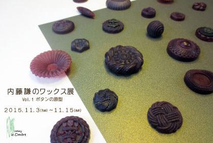 onbre-201511-内藤謙のワックス展