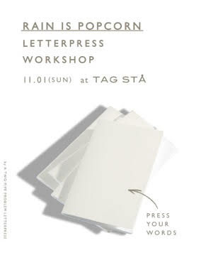 tagsta-201511-「RAIN IS POPCORN」 A TWO PIPE PROBLEM LETTERPRESS EXHIBITION-OPENING