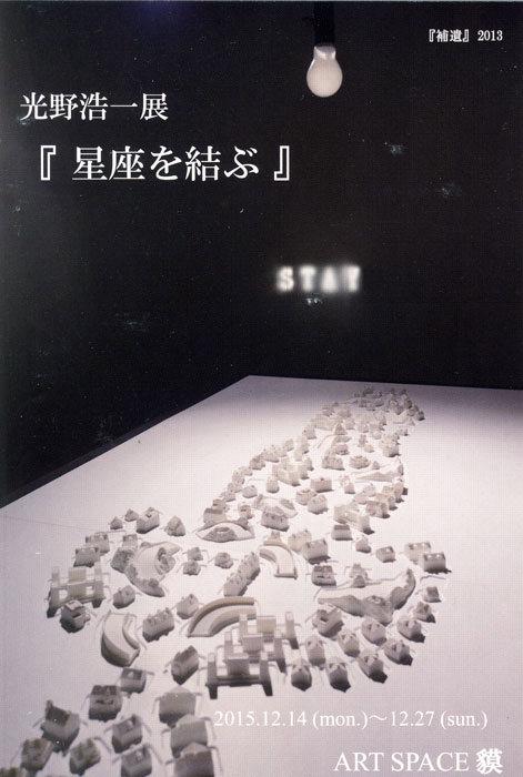 baku-201512-光野浩一展 「星座を結ぶ」