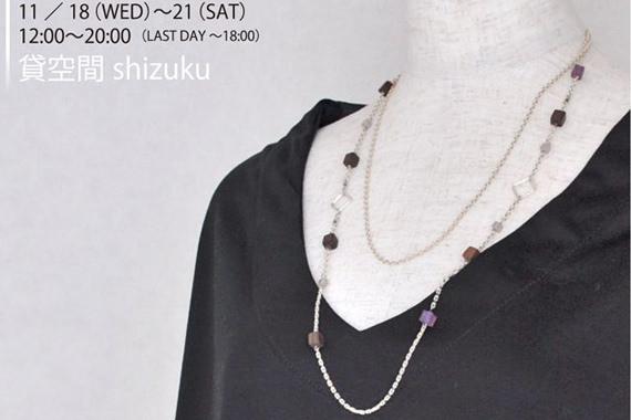 kashizuku-201511-shizuku × she-elle 二人展 ~付けたいモノ×着たいモノ~-thumb