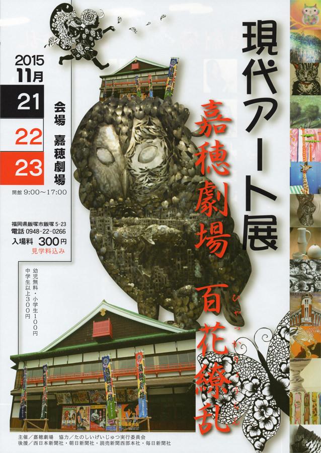 mag-201511-現代アート展 嘉穂劇場 百花繚乱