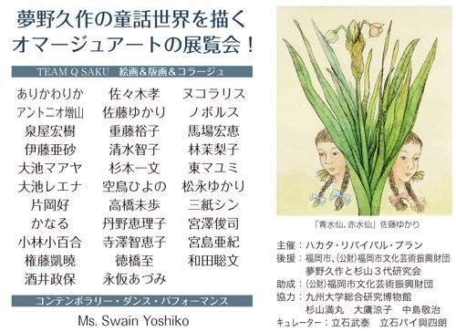 tateishi-201511-夢野久作の童話展-DM02