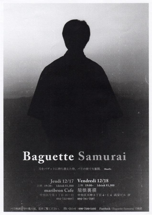 baku-201512-Baguette Samurai