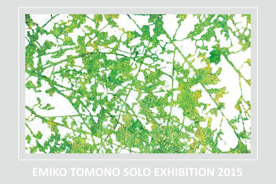 enlc-201512-自然×街 友野恵美子個展