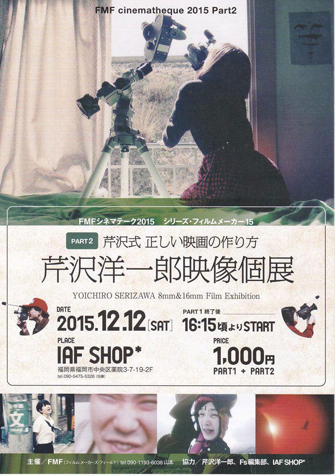 iaf-201512-FMFシネマテーク2015 サヴァイヴァル8福岡上映+芹沢洋一郎映像個展-DM02